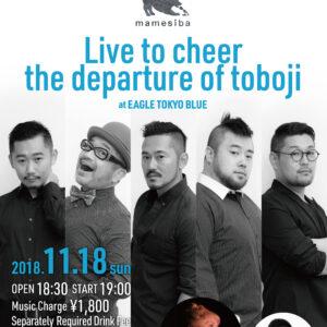 まめしば2018.11.18 LIVE