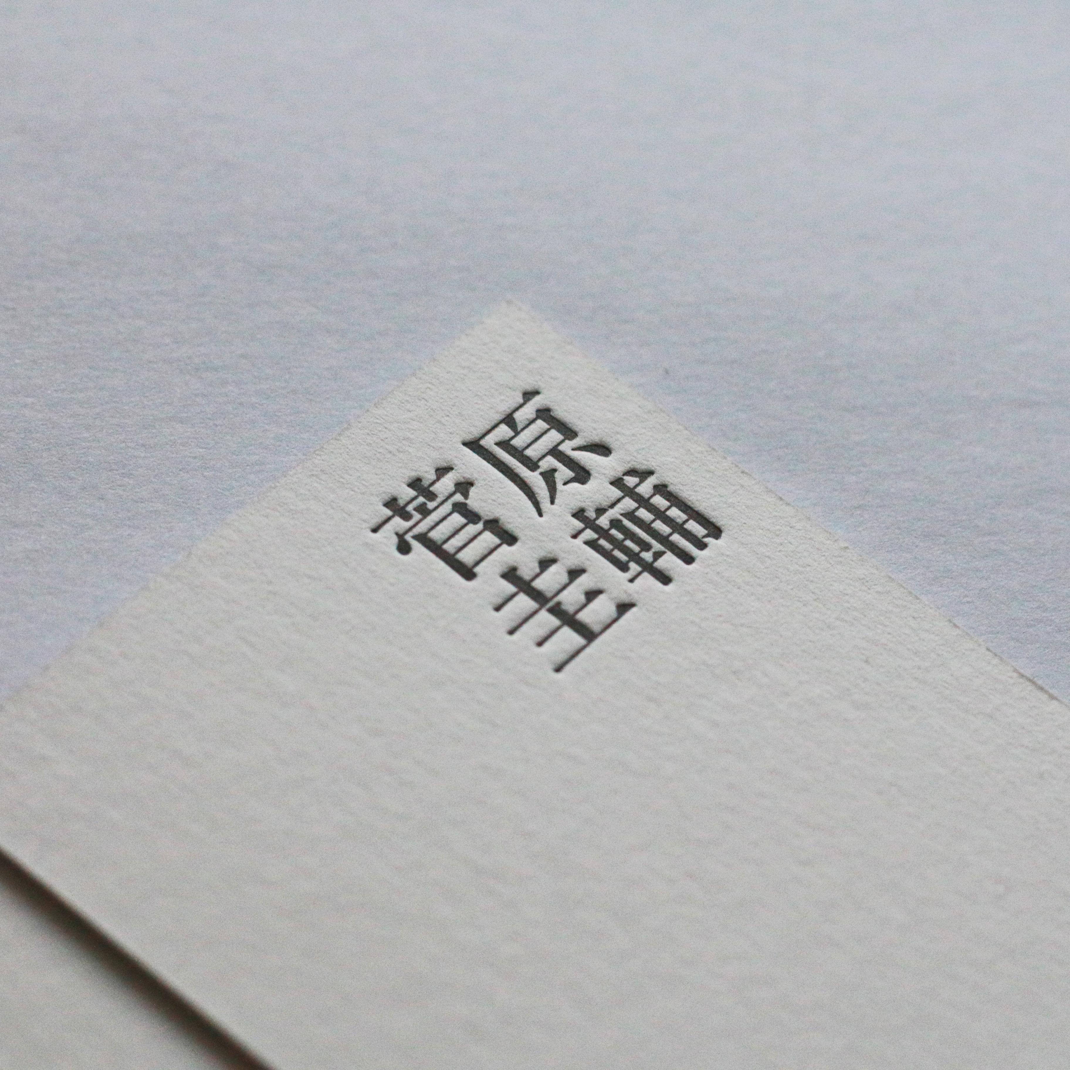 菅原圭輔|活版印刷名刺
